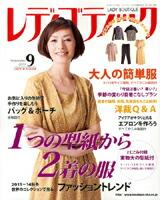 「レディブティック 2013 9月号」