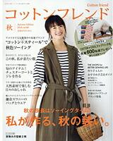 Cotton friend (コットンフレンド) 2016 秋号