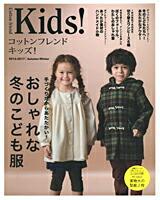 Cotton friend Kids!(コットンフレンド キッズ!) 2016-2017 Autumn-Winter
