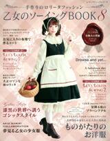 ������������BOOK 8