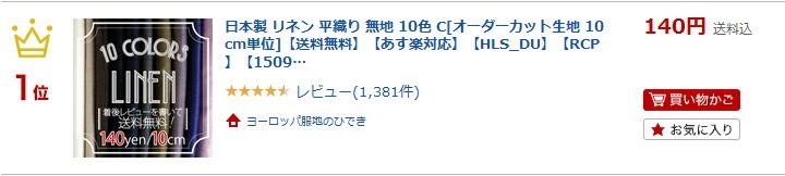Ranking!