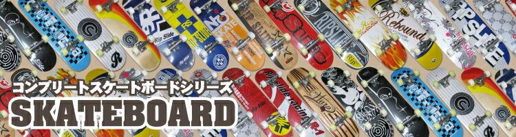 スケートボードシリーズ