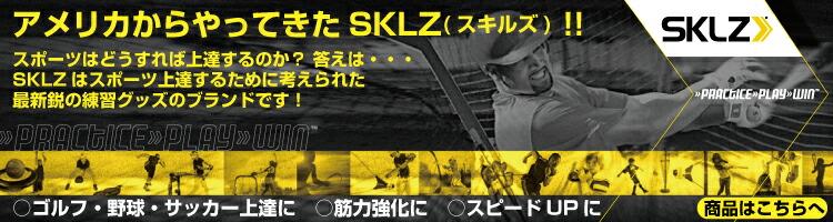 SKLZシリーズ