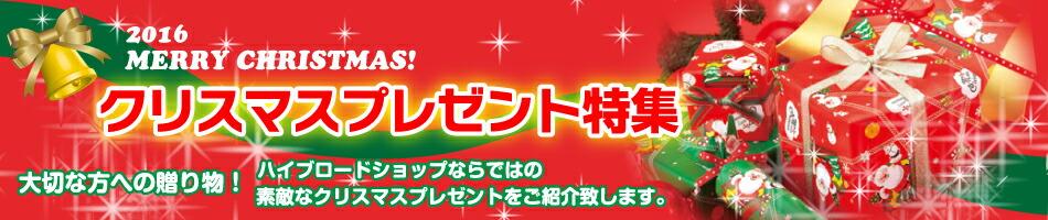2016クリスマスラッピング商品