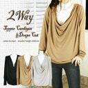 Topper 2-way Cardigan