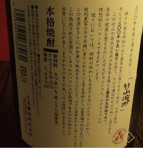 竹山源酔3