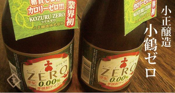 小鶴ゼロ1