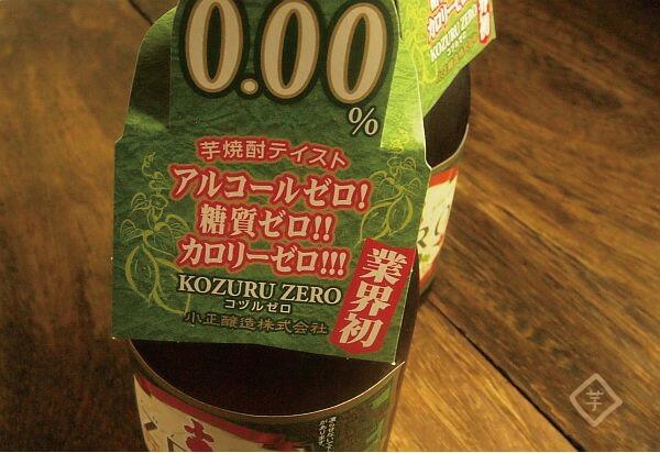 小鶴ゼロ3