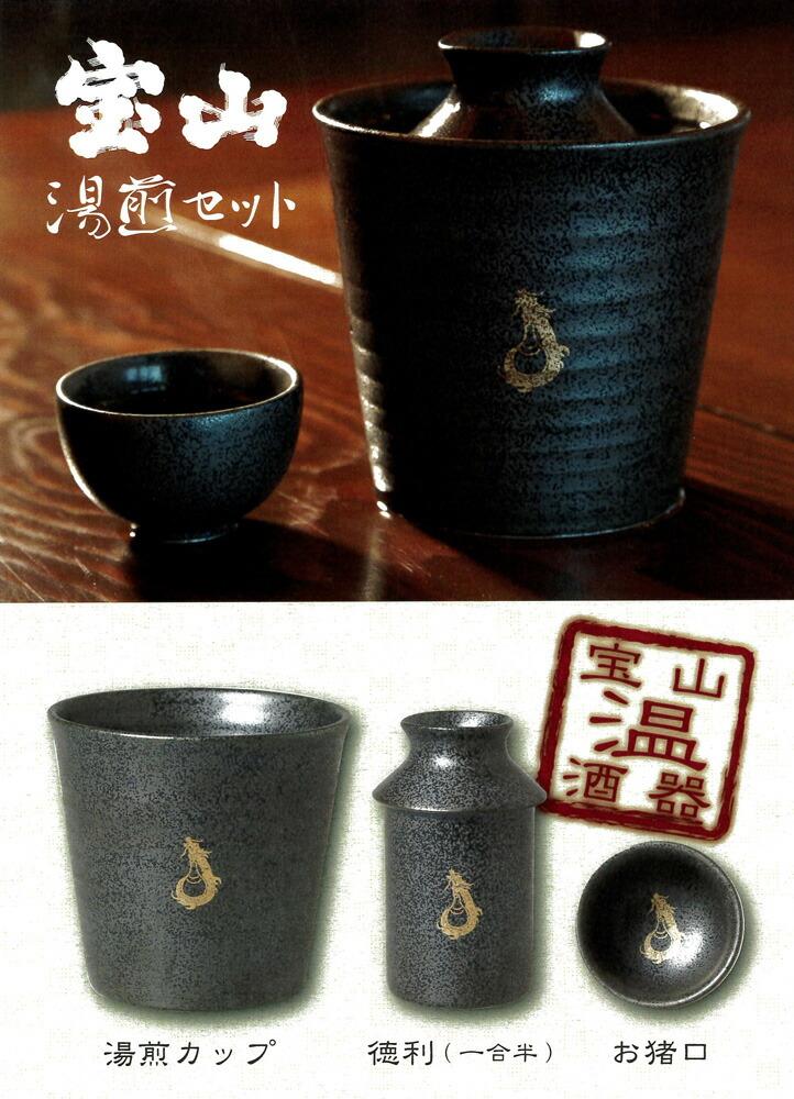 宝山・湯煎セット