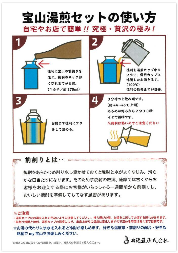湯煎セットの使い方