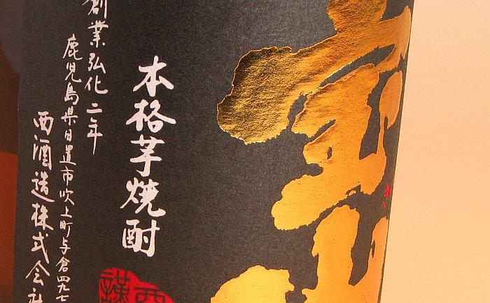 吉兆宝山イメージ