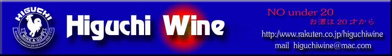 ヒグチワイン Higuchi Wine:ひと味違うこだわりの品揃え!「食卓の笑いを」をモットーに遂にデビュー!