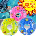Limited time price reduction! High quality! Summer fun ( サマラク ) comparable to baby float ( float ) neck rings スイマーバ-swimava float bath for children float neck ring ring for kids Rakuten lows to try! For babies