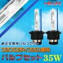 ◆ time limited sale target ◆ 35 W 55 W D2C (D2R/D2S for both) 43 K D4C (D4R/D4S for both) 3 K 6 K 8 K-12 K HID factory replacement bulb set of 2 ◆ ◆ ◆