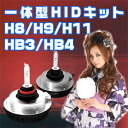 ★A debut price! Time-limited ☆ HID revolution valve and one ballast type HID kit ★ three years guarantee h◆◆◆