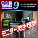 ☆ 2012-NEW model! With a 1 year warranty] Hitachi WSVGA, 1024 x 600 ★ 9-inch 7 inch headrest monitor ヘッドレストカー monitor car ◆ ◆ ◆