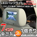 Expiring soon! 2012-NEW model! 7-Inch headrest monitor ヘッドレストカー monitor 1 sold car navigation system ◆ ◆ ◆
