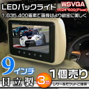 Victory sale ends soon! 2012-NEW model! Hitachi WSVGA, 1024 x 600 ★ 9 inch headrest monitor ヘッドレストカー monitor 1 sold car navigation system ◆ ◆ ◆