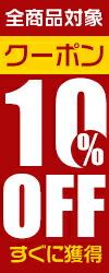 10%Off�����ݥ�
