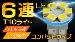 LED T10 6Ϣ �Х��