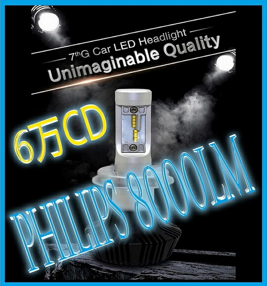 Philips LED�إåɥ饤��2�ĥ��å�H4 Hi/Lo ��ָ�������̵�� 5ǯ�ݾ��ա������ָ��б�6500k 8000LM���ե���åץ� H8 H9 H11 H16�����ݾڴ�֤����Τ�ɽ�����Ƥ��ʤ������ʶȼԤˤ���ղ�������