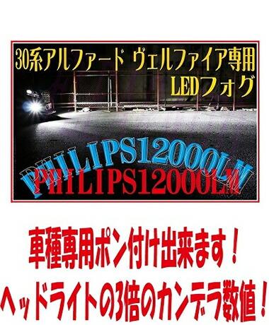 PHILIPS 12000LM 6500kH4 HI/Lo H8 H9 H11 H16 車検対応 7万カンデラ超え