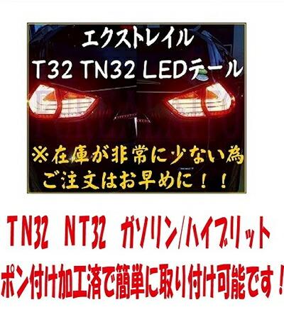 日産 新型エクストレイル T32 NT32 専用設計 ファイバーラインLEDテール ポン付け加工済 加工の必要ありません!在庫残り1点