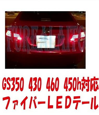 GS430 GS350 GS450h GS460 レクサス LEDテール 配線画像用意しています!
