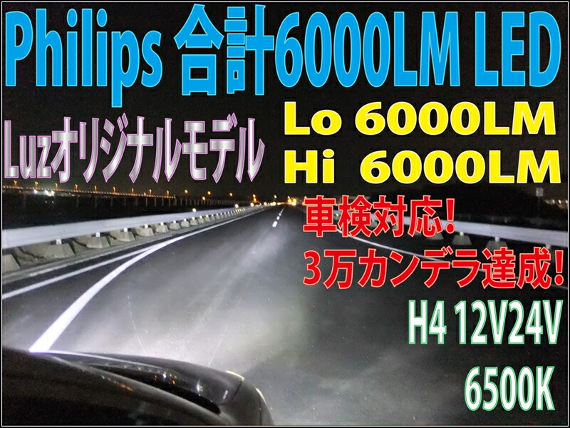 3���ǥ� Philips H4 2��ʬ LED Hi/Lo 6500k