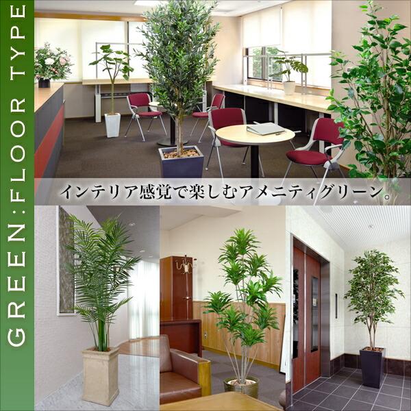 オフィス向け光触媒人工観葉植物