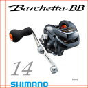 032157 Shimano 14 barchetta BB 300HG SHIMANO 14BARCHETTA BB 300HG fishing fishing Jig bait reel double shaft reel boat fishing salt