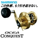 Shimano other conquest 201 HG left-handed SHIMANO OCEA CONQUEST 201HG LEFT fishing Jig fishing Shimano Baytril double shaft reel choice for light jigging tiraba offshore ship still Buri tuna bottom of