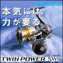 15 NEW Shimano twinpower SW 5000XG SHIMANO 15 NEW TWIN POWER SW 5000XG fishing equipment fishing spinning reel offshore jigging kyasutinngu_booto boat big game tuna Kingfish Buri GT
