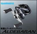 Shimano 15 Aldebaran 50 HG RIGHT SHIMANO 15ALDEBARAN 50HG RIGHT fishing equipment fishing Baytril double shaft reel bass bus-