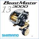 Shimano reels Shimano SHIMANO 13 beast master 3000 3000 the Beast Master fishing fishing gear electric reel boat fishing