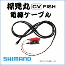 Shimano SHIMANO probe look round for CV-FISH cable code fishing fishing motorized reel boat fishing tools fish detection machine code