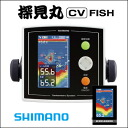 Shimano SHIMANO 13 tip see Maru CV-FISH fishing fishing tools fish Finder, electric reel boat fishing