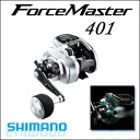 03231 Shimano 14 フォースマスター 401 401 SHIMANO 14Force Master fishing fishing gear electric reel boat fishing bream grunt cutlass
