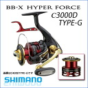 Shimano SHIMANO 13BBX ハイパーフォース C3000D type G lever brake 13 BB-X HYPER FORCE C3000D type-g LEVER BRAKE fishing fishing Jig reels spinning ISO dockside Gregor Chin