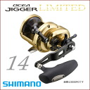 032300 Shimano 14 オシアジガーリミテッド 3000 PG limited model right hand SHIMANO 14-OCEA JIGGER LIMITED 3000PG ( RIGHT-HANDLE ) fishing fishing Jig Baytril salt offshore jigging パワーギア