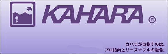 カハラジャパン