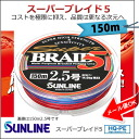 Sunline SUNLINE スーパーブレイド 5 150 m ( 5 color rotation ) PE SUPER BRAID5 PE 150 m fishing fishing line (thread) PE line marker marking