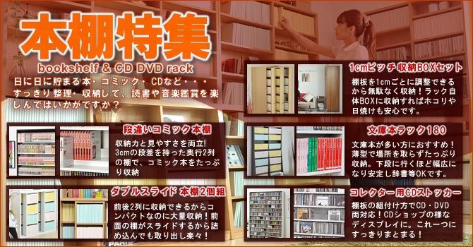本棚特集:日に日に貯まる本・コミック・CDなど。すっきり整理・収納しませんか?