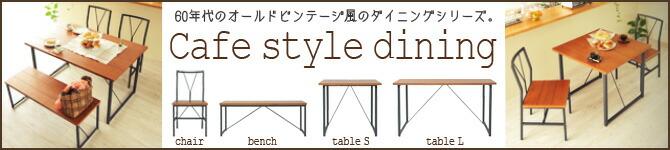 60�N��̃I�[���h�r���e�[�W���_�C�j���O�V���[�Y�ucafe style dining�v