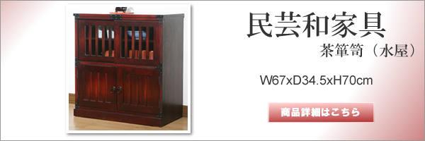 民芸和家具◇茶だんす
