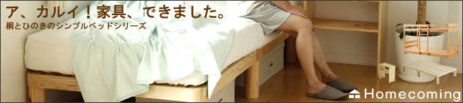ア、カルイ!家具、できました。Homecomingの桐とひのきのベッドシリーズ