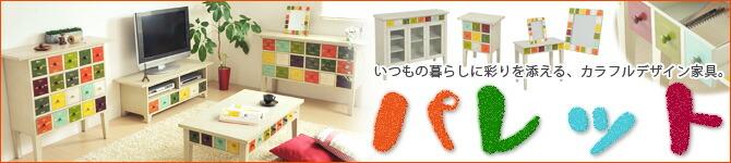 いつもの暮らしに彩を添えるカラフルデザイン家具「パレット」