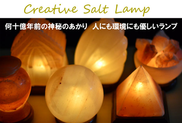加工物岩塩ランプ