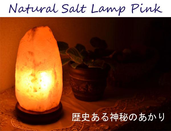 ナチュラル岩塩ランプ