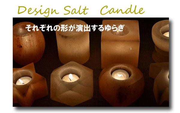 加工物岩塩キャンドル